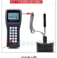 HLN-140便携式里氏硬度计