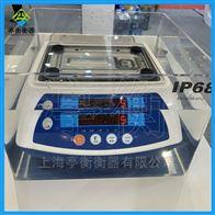 3kg/1g防水电子秤,XY-WP电子防水秤
