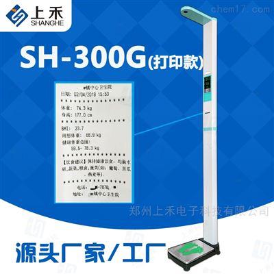 SH-300G体检专用测量身高体重电子秤上禾SH-300G