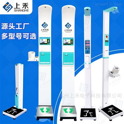 SH-800A上禾SH-800A身高体重血压心率测量仪