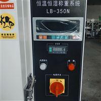 青岛路博自产LB-800FAC恒温恒湿称重系统