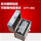 STT-912反光膜防粘紙可剝離性能測試儀