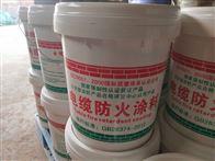 25公斤/桶银川电缆防火涂料价格(优惠)