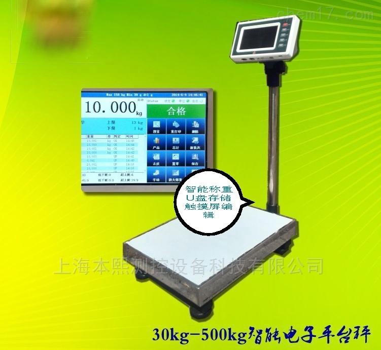 电子秤导出数据至电脑Excel智能电子台秤