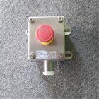 BZA8050-G-A1不锈钢自锁按钮盒主令控制器