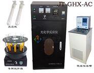 四川光化学反应釜JT-GHX-AC光解水反应仪