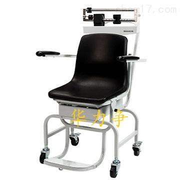 机械座椅体重秤 医用衡器