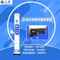 SH-800A上禾(折叠)身高体重血压脉搏金沙澳门官网下载app体检机