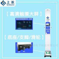 SH-900G金沙澳门官网下载app体重身高测量仪厂家 健康秤
