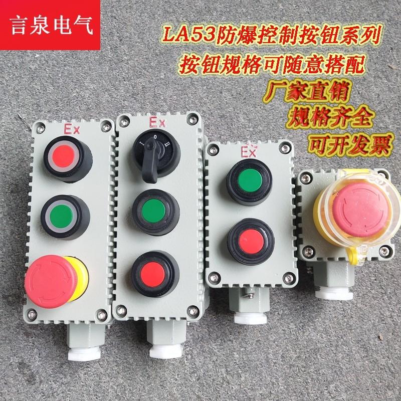 铝合金材质防爆开关按钮控制器LA53-A2K1