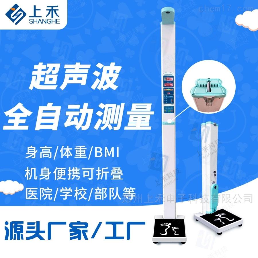 金沙澳门官网下载app体重身高称屏显,打印 郑州上禾