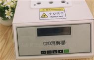 国标LB-901B系列COD恒温定时消解仪