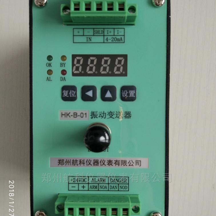 JM-B-36L振动烈度变送器