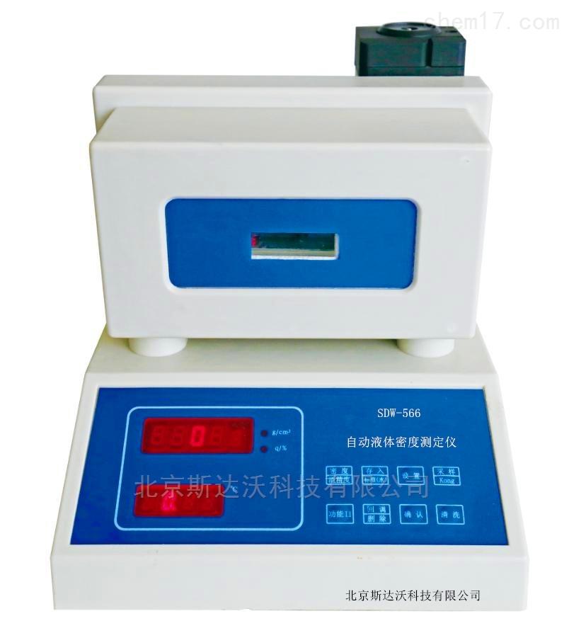 自动液体密度测定仪