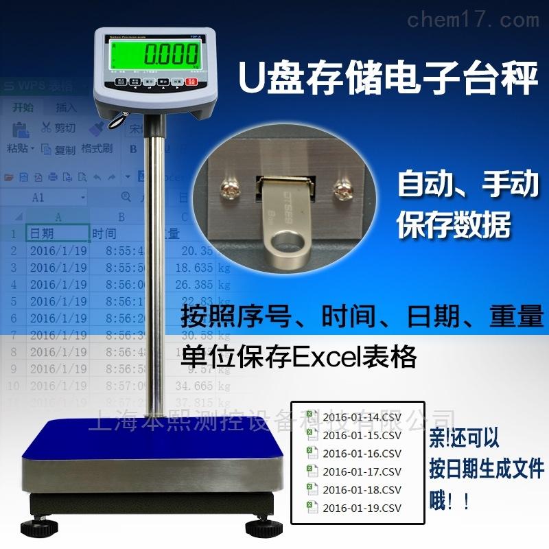 30kg上海金山高清数字显示智能电子台秤
