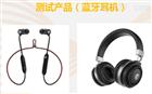 audiobus东莞奥普新音频测试仪蓝牙耳机研发测试方案