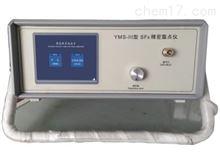 YMS-III SF6露点仪