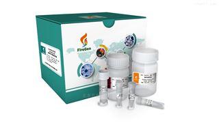 Firegen细胞RNA提取试剂盒