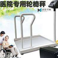 医院透析科300kg体重监测电子秤