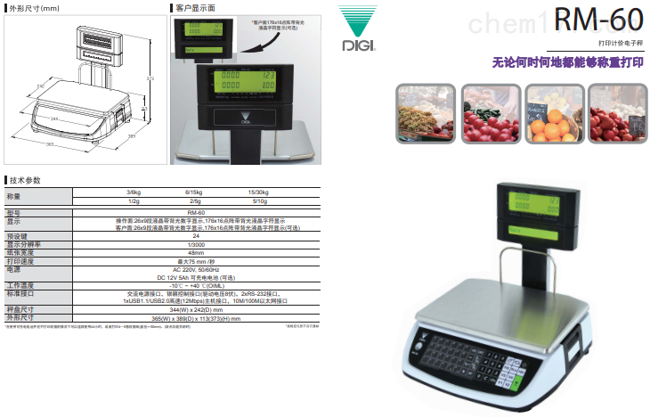 寺冈RM60带高对比度LCD的收银秤DIGI计重秤