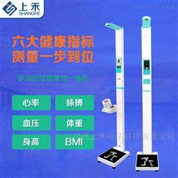 SH-600GX身高体重血压一体超声波体检机上禾SH-600GX