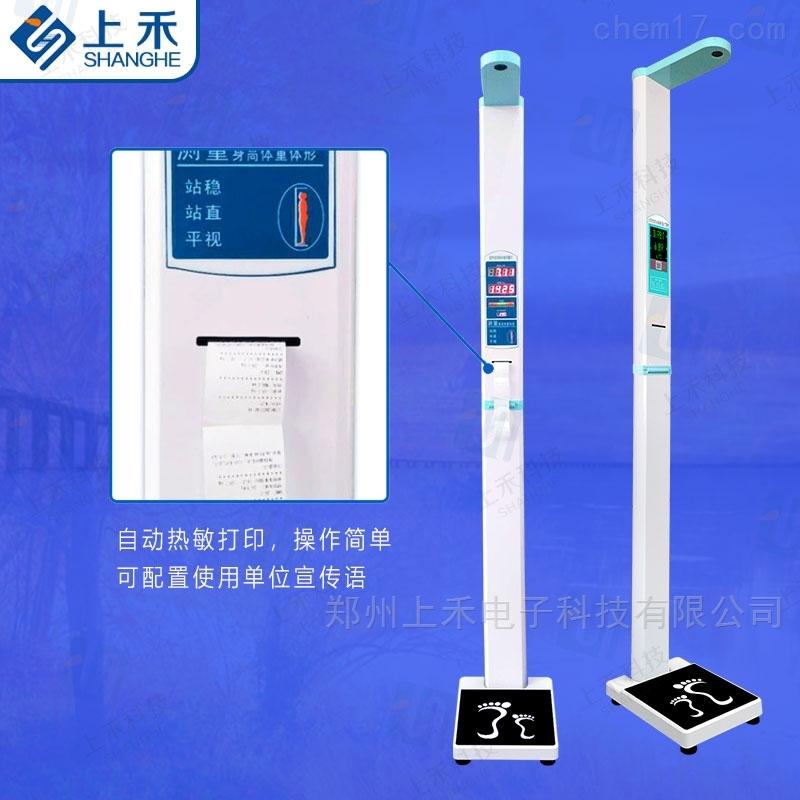 身高体重一体金沙澳门官网下载app体检机上禾科技SH-300