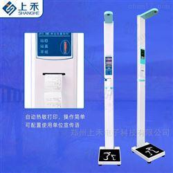 SH-300身高体重一体超声波体检机上禾科技SH-300