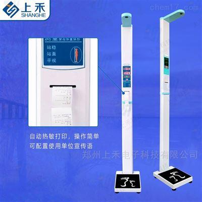 便攜式體重秤和量身高上禾科技SH-300