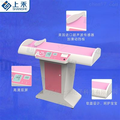 SH-3008高精度上禾科技SH-3008超聲波嬰幼兒體檢儀