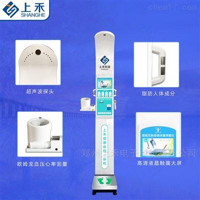 SH-10XD上禾身高体重血压体检机超声波体检一体机