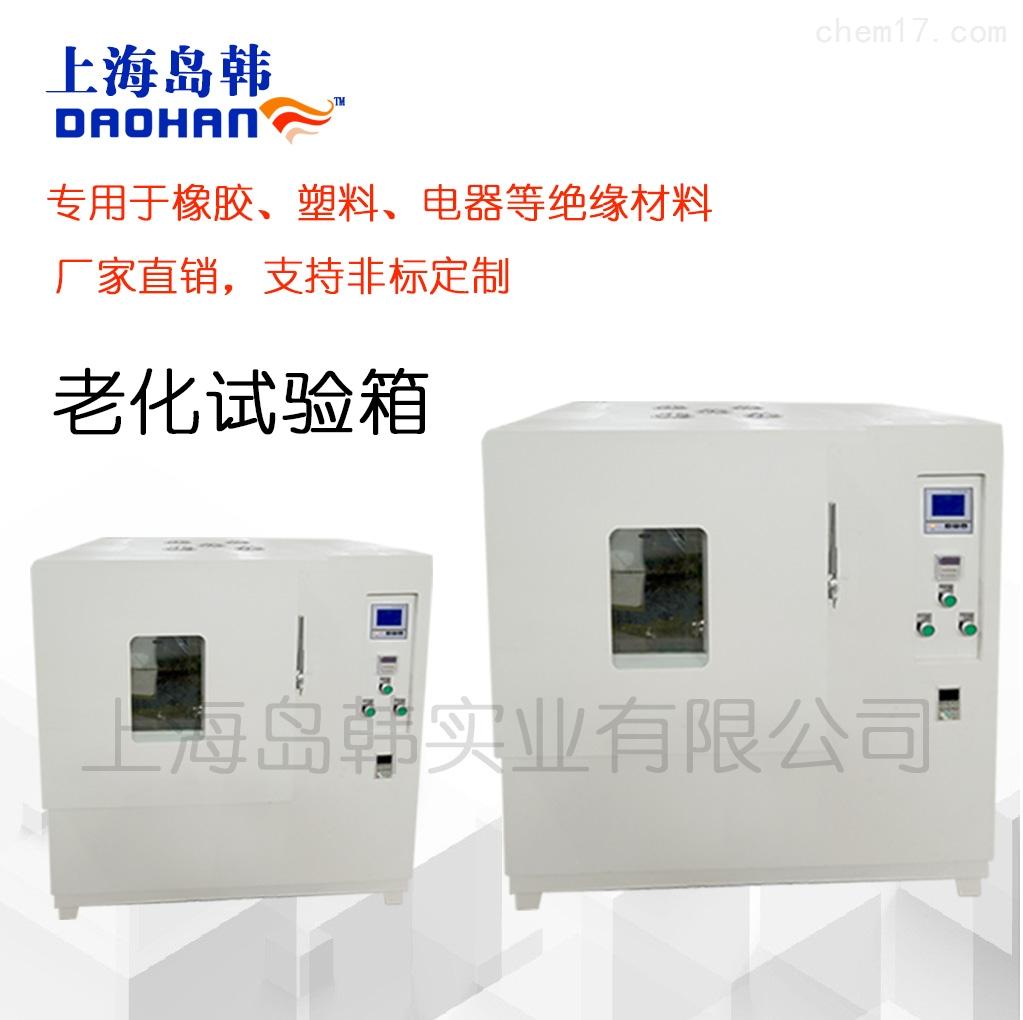 高温热老化试验箱换气式老化箱老化测试箱
