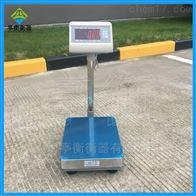 40*50公分电子台秤,50kg/5g电子秤价格