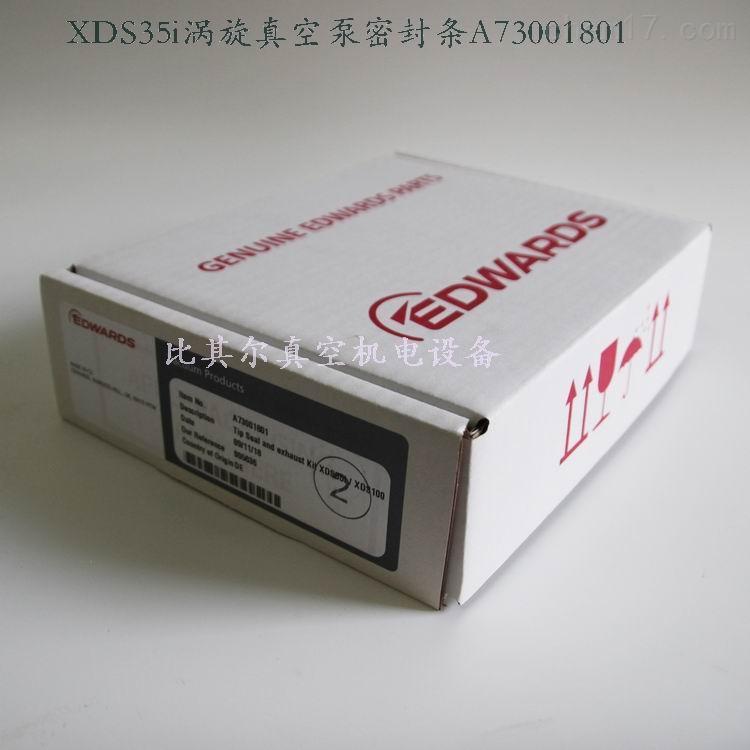 Edwards XDS35I真空泵密封套件A73001801