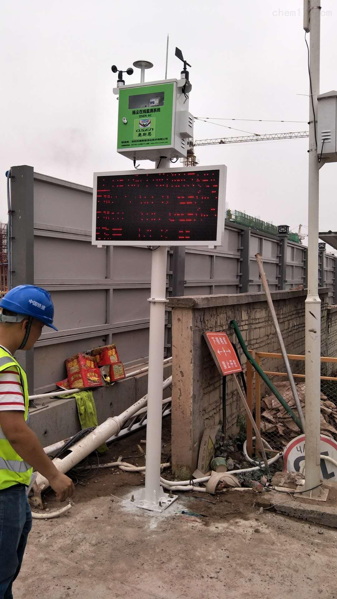 深圳自主生产扬尘TSP在线监测设施