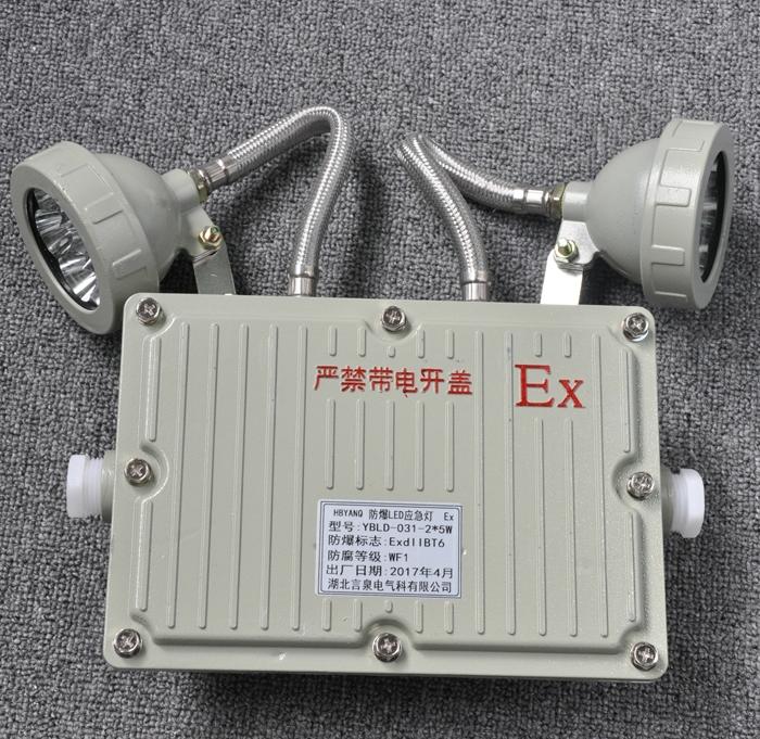 YBLD-031自带蓄电池防爆双向照明应急灯