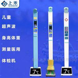 SH-700郑州儿童超声波身高体重测量仪 体重秤