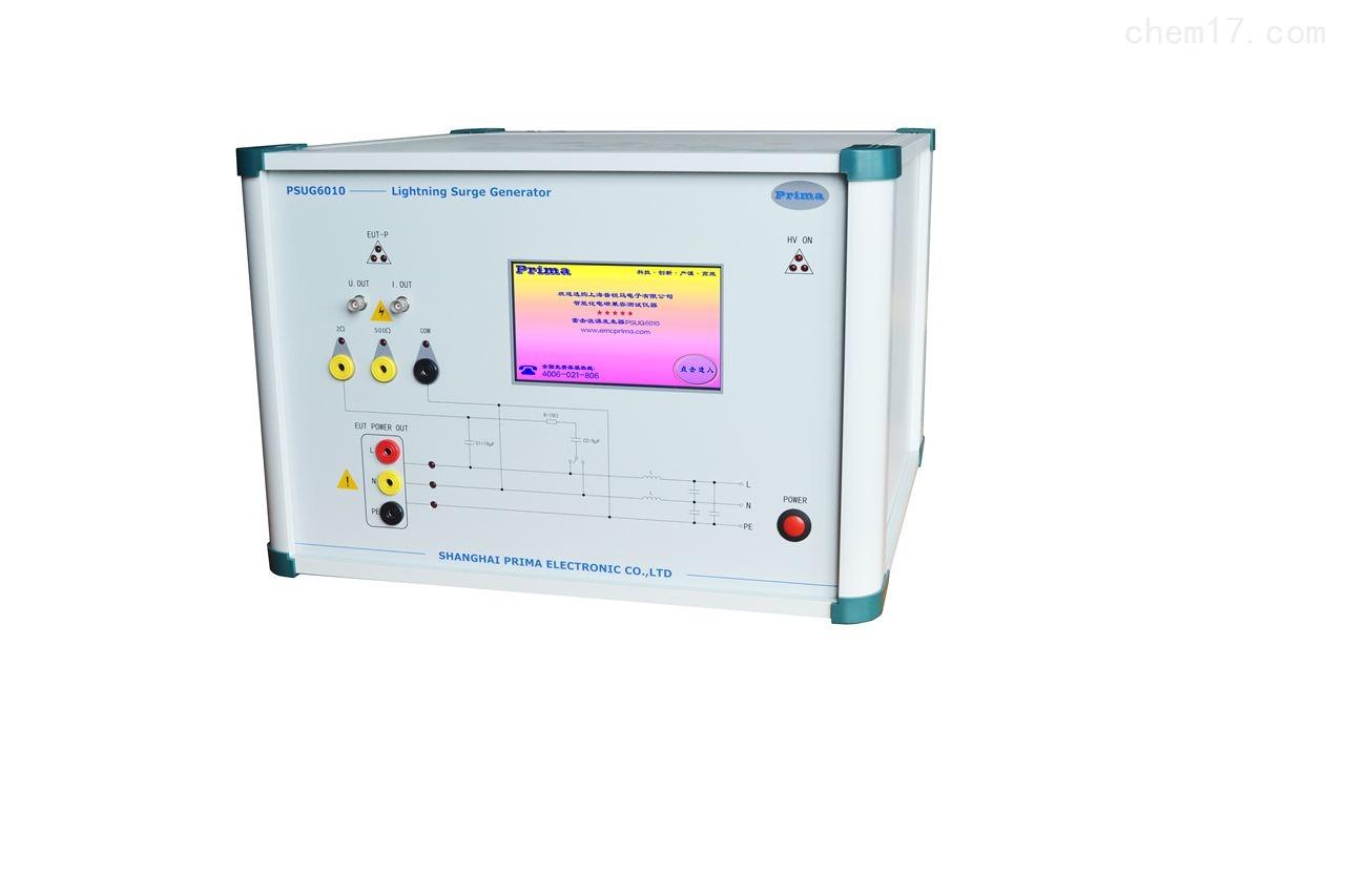PSUG6010雷擊浪涌模擬器
