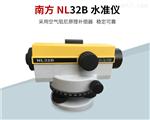 美高梅4858官方网站_NL-32B南方测绘水准仪NL-32B