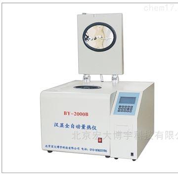 BY-2000BBY-2000B    微机全自动量热仪