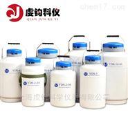 YDS-15贮存式液氮容器