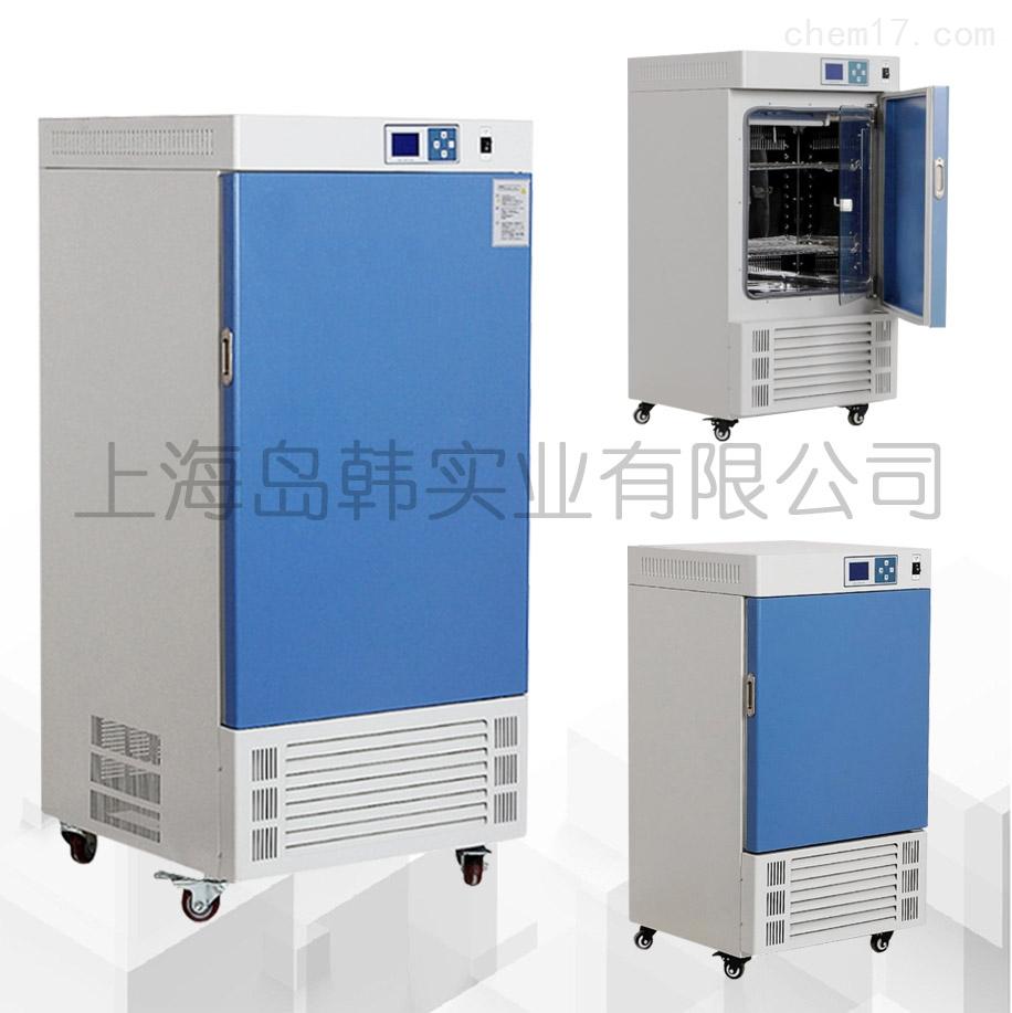 药品保存冷藏-10℃无氟制冷低温培养箱