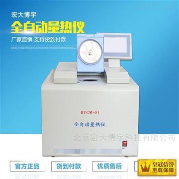 BY-2000B高精度微机全自动量热仪