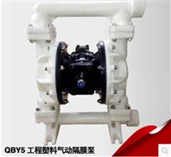 QBY5-40F型工程塑料气动隔膜泵 耐腐溶剂泵