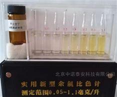 實用型余氯比色計飲用水