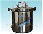 YM30B/YM50B/YM75B立式压力蒸汽灭菌器(自动控水型)不锈钢压力蒸汽灭菌器