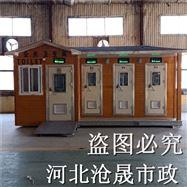 cs-56北京移动厕所