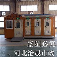 北京移动厕所