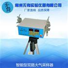 智能型双路大气采样器