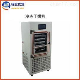 LGJ-50FD普通型冷冻干燥机厂家 上海锦玟
