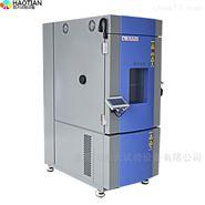 高档高低温湿热交变测试箱